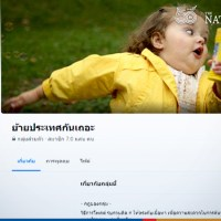Sweden, UK, Aussie embassies join the trend sparked by group urging people to leave Thailand #SootinClaimon.Com