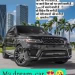Download My Dream Car Status Shayari Quotes Nojoto