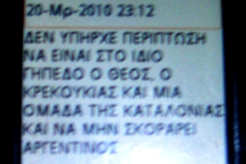 Ο Έλληνας – Μεσσήνιος – φίλος του Μαραντόνα! (+pics)