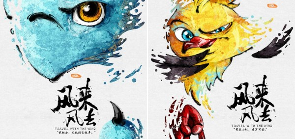 Posters of the characters in _Travel with the Wind._ _Photo via Mtime.com