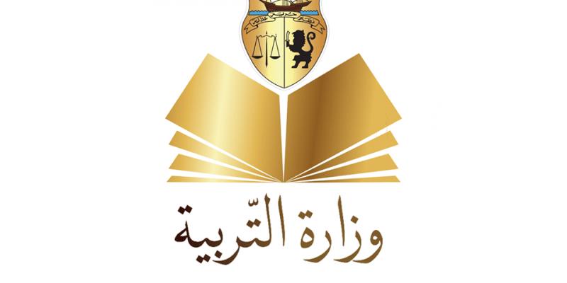 شعار وزارة التربية والتعليم البحرين الجديد