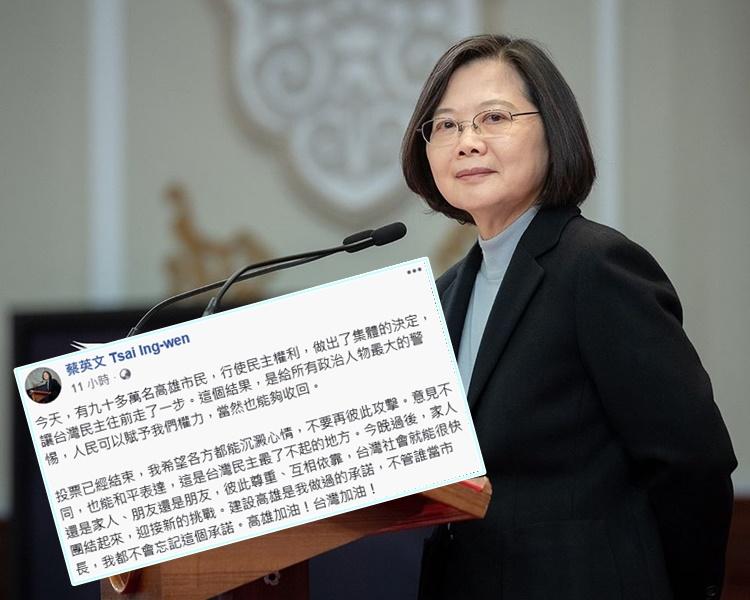 罷韓國瑜通過 蔡英文:給所有政治人物最大警惕