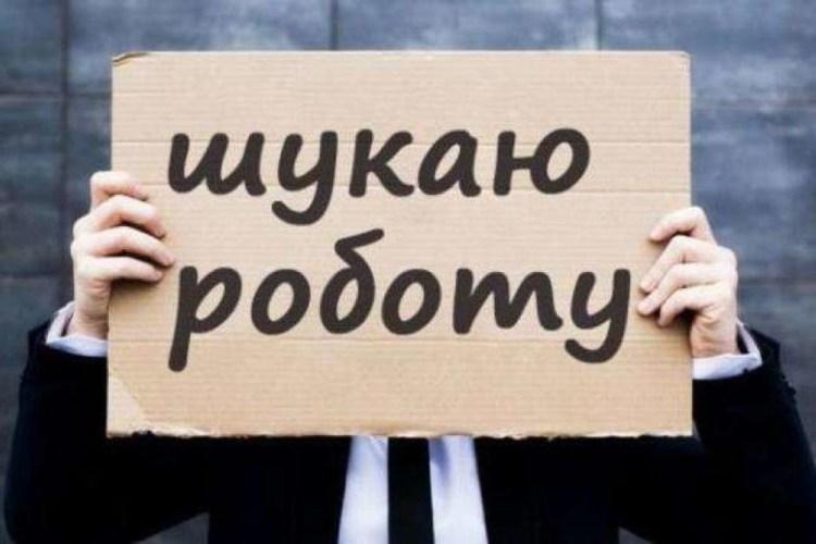 Безробіття в Україні це сезонний фактор – Мінекономіки » Слово і Діло