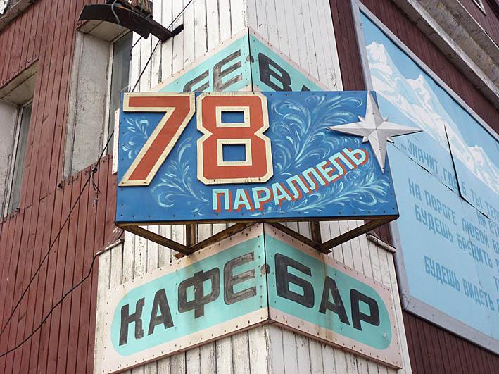 Caféskylt. Barentsburg