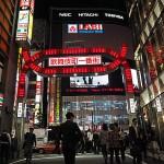 Nöjeskvarter. Tokyo