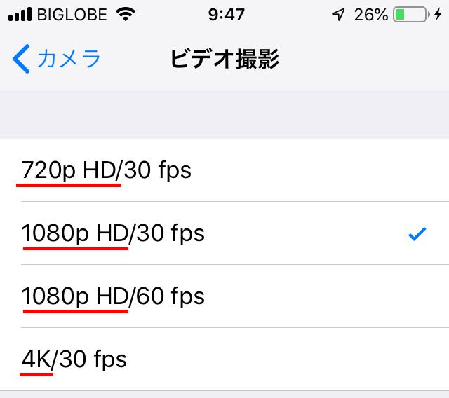 iPhone動画撮影のテクニック 解像度設定