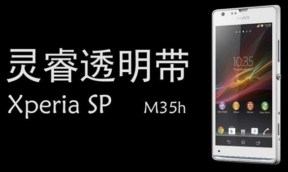Sony_Xperia_SP_render
