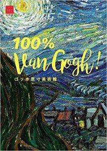 ゴッホ原寸美術館 100% Van Gogh!