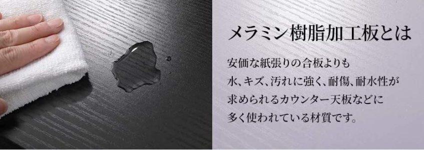 メラニン樹脂加工
