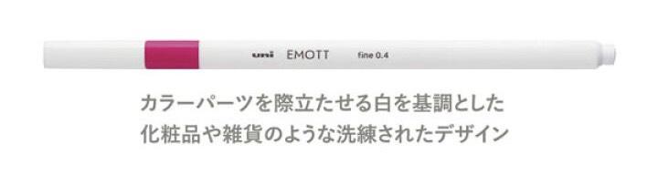 三菱鉛筆/エモット