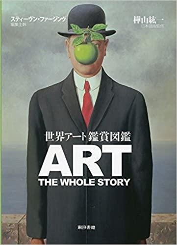 世界アート鑑賞図鑑