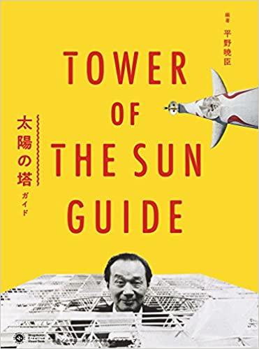 太陽の塔ガイド