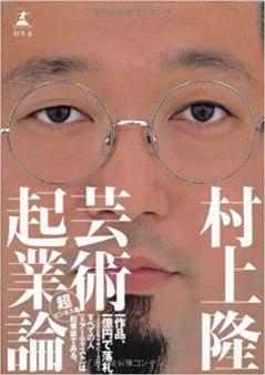 村上隆 芸術起業論