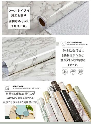 壁紙シール