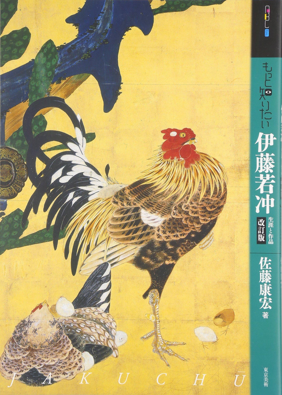 もっと知りたい伊藤若冲―生涯と作品