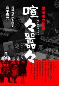 黒澤明の映画