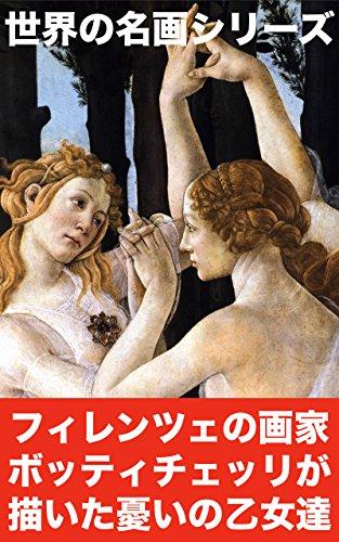 ボッティチェッリ画集(世界の名画シリーズ)