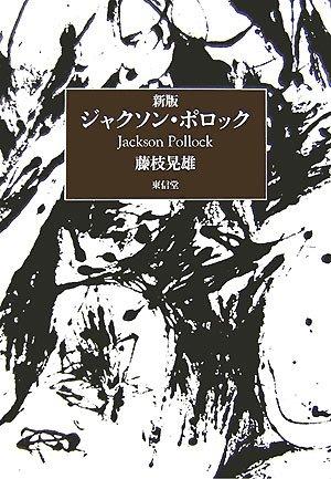 新版ジャクソン・ポロック