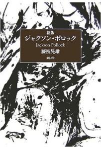 新版ジャクソンポロック