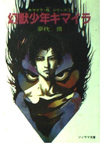 幻獣少年キマイラ―キマイラ・吼〈1〉