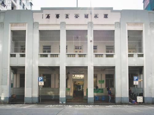 深水埔公立醫局| 香港深水埗的好去處