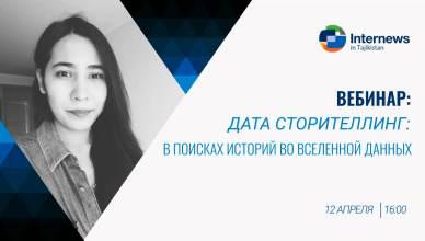Кумуш Муртазакулова | Датасторителлинг: в поисках историй во вселенной данных