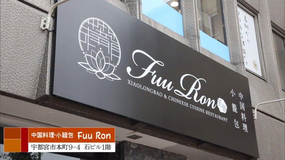 FuuRon