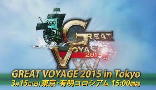 NOAH Great Voyage 2015 in Tokyo 15.03.2015