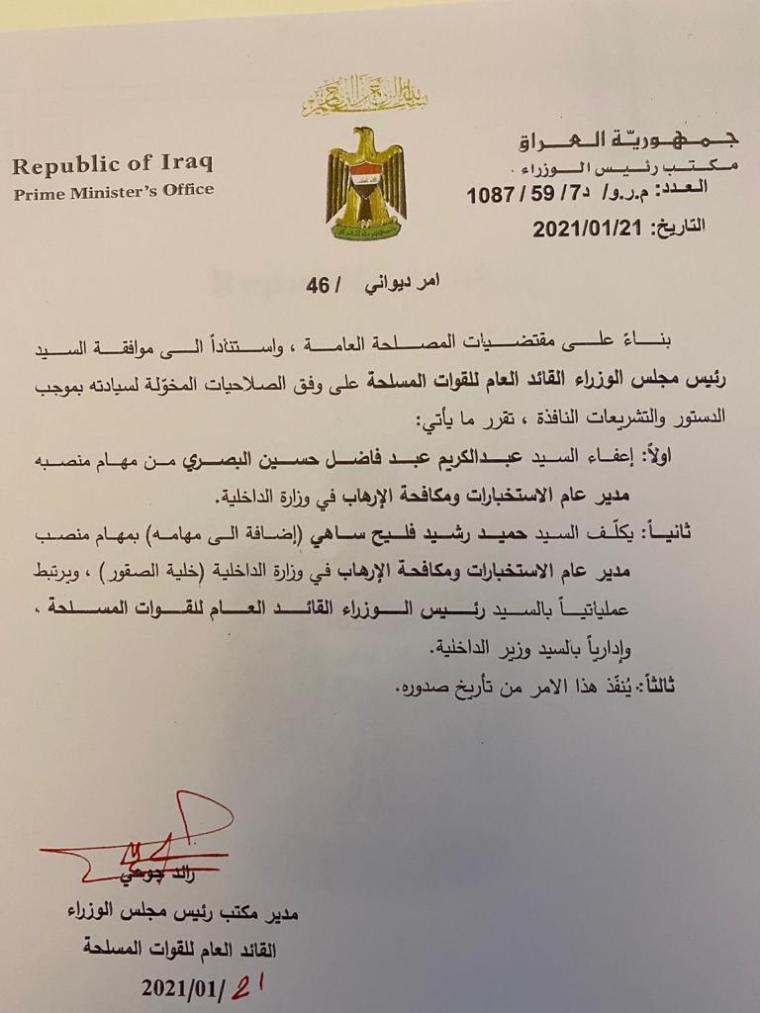 نص القرار الصادر عن مكتب القائد العام للقوات المسلحة مصطفى الكاظمي