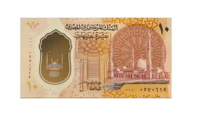 مسجد الفتاح العلي على فئة العشرة جنيهات مصرية