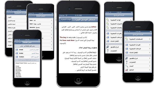 تطبيق تعلم اللغة الإنكليزية لأجهزة آيفون وآيباد