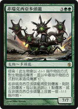 Phyrexian Hydra