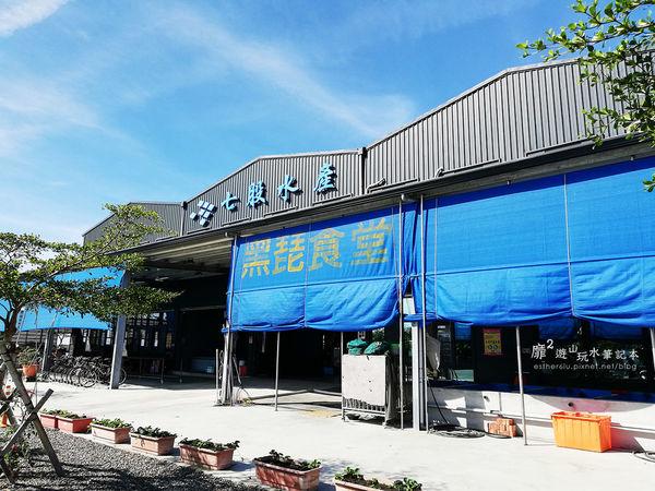 臺南七股餐廳~黑琵食堂 七股水產 - Yahoo奇摩旅遊