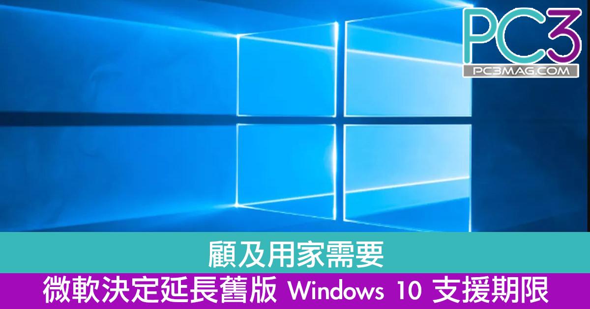 顧及用家需要 微軟決定延長舊版 Windows 10 支援期限 - Yahoo奇摩時尚美妝