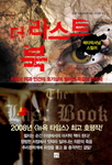 The Last Book_Korean