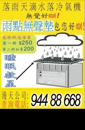 冷氣清洗|洗冷氣|入雪種|冷氣工程|冷氣安裝|冷氣保養 - 家居 和 通渠及水電工程