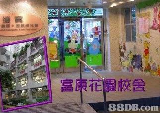 德寶中英文幼稚園(黃埔花園)DEBORAH A/C KINDERGARTEN (WHAMPOA GARDEN) - HK 88DB.com