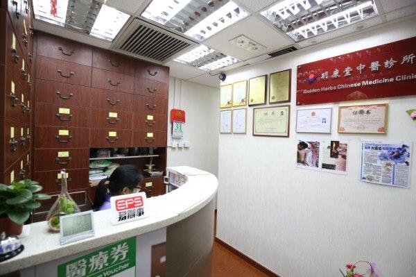 【農本方中醫診所】2020最新81個有關農本方中醫診所之價格及商戶聯絡資訊 - HK 88DB.com