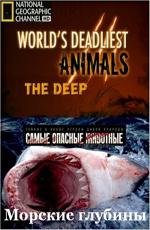 National Geographic : Самые опасные животные. Морские ...