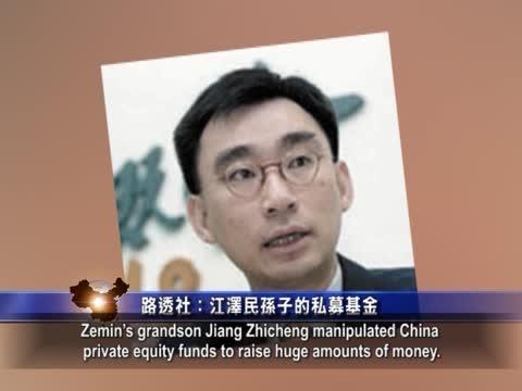 【禁聞】路透社:江澤民孫子的私募基金