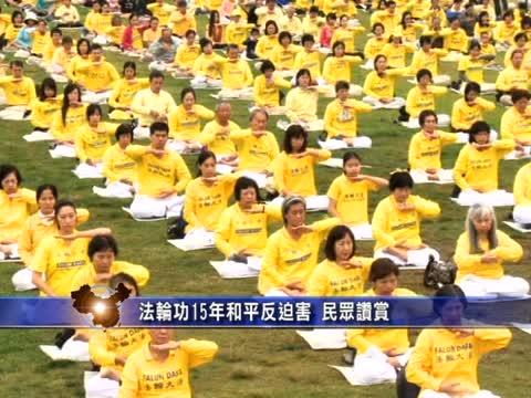【禁聞】法輪功15年和平反迫害