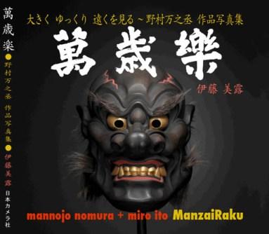 写真集『萬歳楽 (野村万之丞作品写真集')』発刊