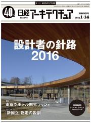 「日経アーキテクチュア」2016年1月14日 新春特別号 表紙;伊藤みろ