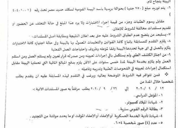 """12 سبتمبر """" وظائف سكك حديد مصر 2020 ، وظائف خالية في السكة الحديد 2020 ,التخصصات والكشف عن كل ما يتعلق بوظائف سكك حديد مصر ,700 فرصة عمل شاغرة #براتب يبدا من 3000 حتى 5000 جنيه"""