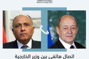 Shoukry discussed the Renaissance Dam and the situation in Tunisia and Lebanon with the French Foreign Minister