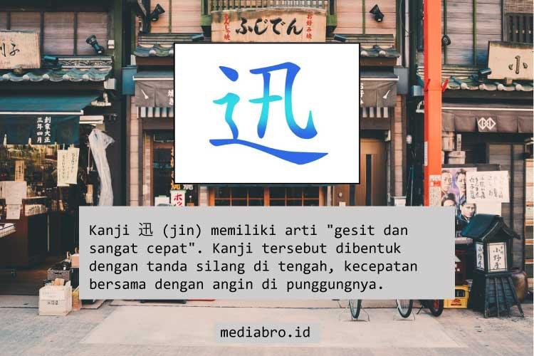 kanji jin