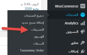 اضافة قسم داخل الووكومرس العربية