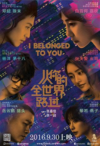 Image result for i belonged to you chinese movie