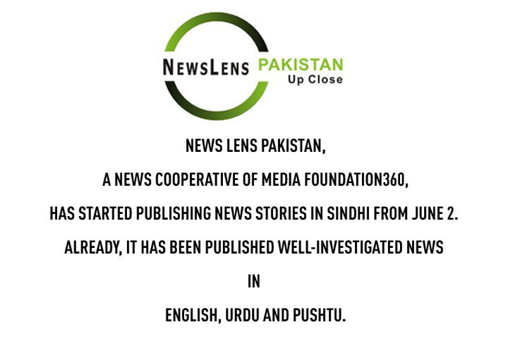 Newslens Sindhi