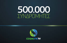 cosmote-tv